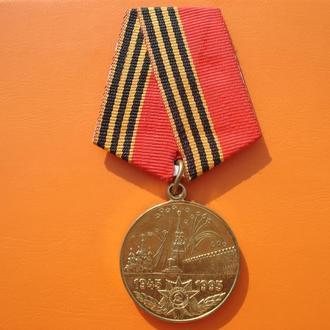 Медаль 50 лет Победы в ВОВ.