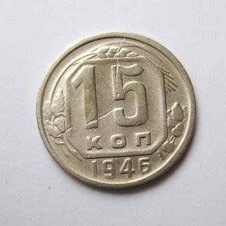 15 коп. = 1946 г. = СССР =