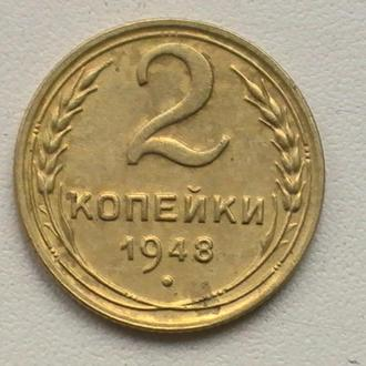 2 Копійки 1948 р СРСР 2 Копейки 1948 г СССР