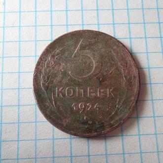 5 копеек 1924г