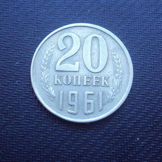 СССР 20 коп. 1961г.
