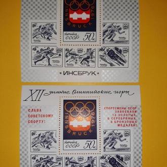 XII зимние Олимпийские игры Инсбрук (Австрия)