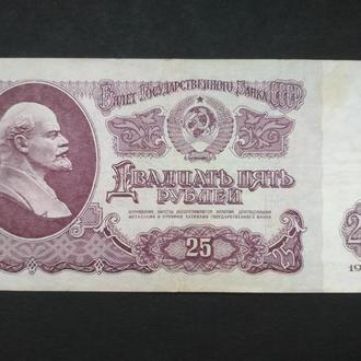 25 рублей 1961 г. Вь 9299431