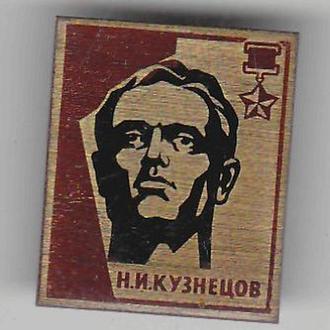 Николай Кузнецов герой Советского Союза