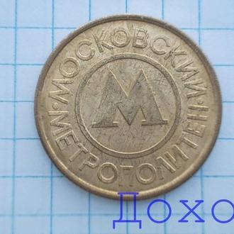 Жетон М Метро Метрополитен Москва металл №9