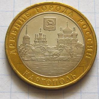 Россия_ Каргополь  10руб. 2006г. ММД