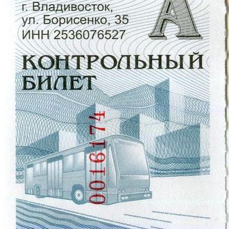 Контрольный Талон Билет Россия г.Владивосток ПК-4