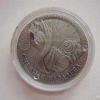 Снежная королева Серебряная монета Оригинальная 20 рублей 2005 В коробке