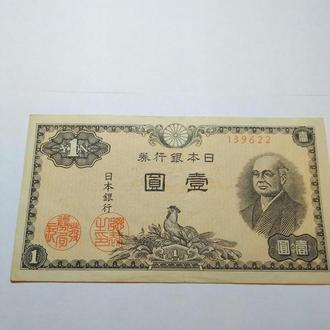 1 иена 1946 Япония, сохран, оригинал!