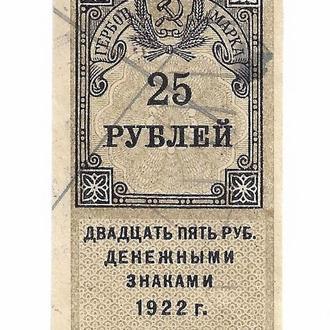 Гербовая марка 25 рублей 1922 РСФСР Сохран! №15