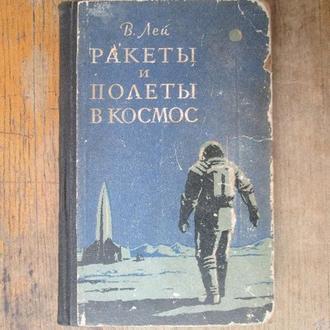 Лей. Ракеты и полеты в космос. 1961