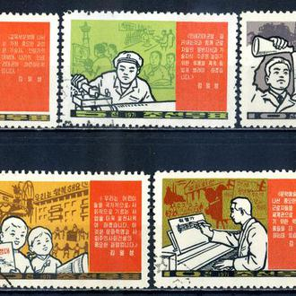 КНДР. Культурная революция (серия) 1971 г.