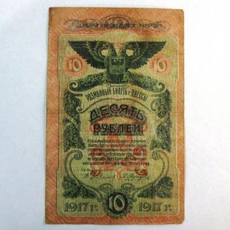 Распродажа коллекции! 10 рублей 1917 года Без серии Очень редкая 100% оригинал