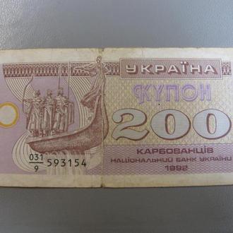 200 Купонів Купонов Україна Украина 1992