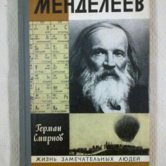 Смирнов Г. Менделеев. ЖЗЛ.