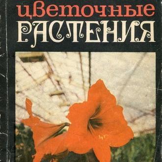 Комнатные цветочные растения. Левданская, Мерло. 1978