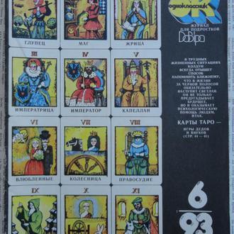 Журнал Одноклассник №6 июнь 1993 год. Для подростков. Украина. Редкость