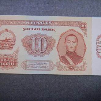 Монголия 10 тугриков 1981 UNC