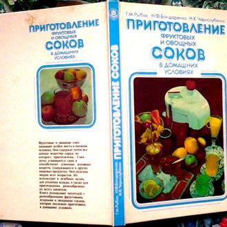 Приготовление фруктовых и овощных соков в домашних условиях.