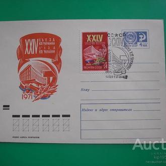 СССР.  СГ. 1971. СЪЕЗД.