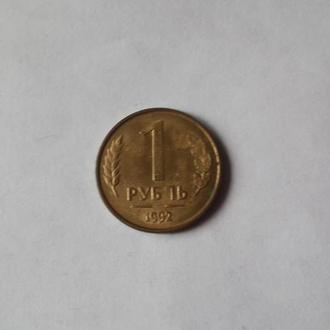 1 рубль Россия 1992 года, 5 грн