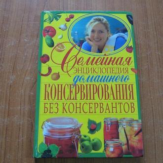 Семейная энциклопедия домашнего консервирования без консервантов