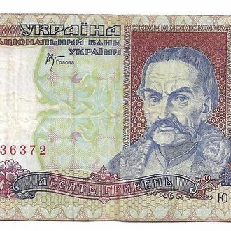 Стельмах 10 гривен 2000 ЮЗ ...372