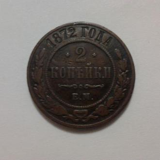 2 копейки 1872 ЕМ
