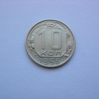 10 копеек 1956 (1)