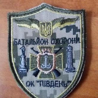 """Батальйон охрани ОК """"ПІВДЕНЬ"""""""