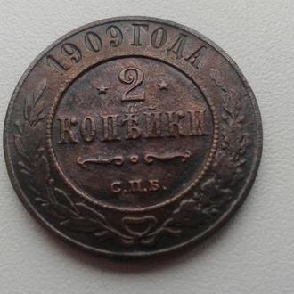 2 копійки 1909 Никола ll