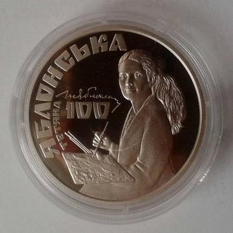 Тетяна Яблонська монета 2 грн 2017 Татьяна Яблонская