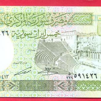 Боны Азия Сирия 5 фунтов 1991 г.