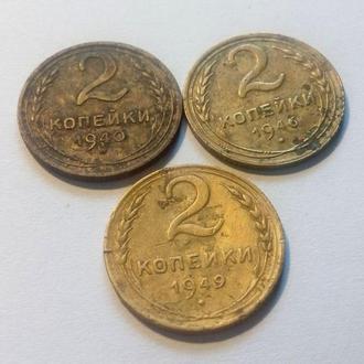 СССР 2 копейки 1940-1949 год! 3 шт. Еще 100 лотов советов!