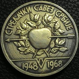 Сербия медаль 1968 год дм. 41 мм. вес 25.9 гр. НЕ ЧАСТАЯ!!!