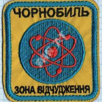 Шеврон ЧАЭС. Чернобыль. Зона отчуждения. Украина.