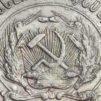 20 КОПЕЕК 1923 г. ( РСФСР ) СЕРЕБРО. ОТЛИЧНЫЙ СОХРАН !!! № 2.