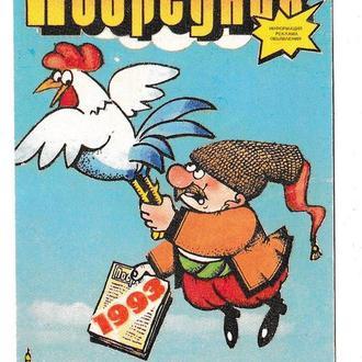 Календарик 1993 Пресса, козак, газета Посредник