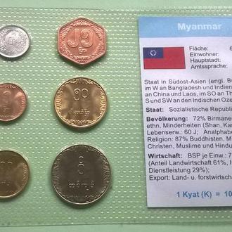 Набор монет МЬЯНМА / БИРМА пластик блистер набір Бірма запайка