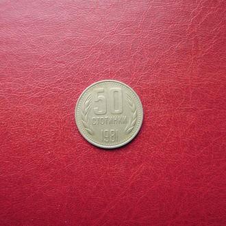 Болгария 50 стотинок 1981. 1300 летие Болгарии