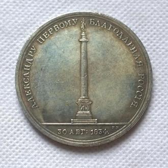 Памятная медаль царской России в честь открытия памятника Александру I в Санкт-Петербурге в 1834 год