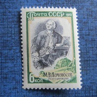 марка  СССР 1961 Ломоносов 6 коп н/гаш
