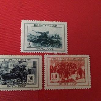 1945, ВОВ, три марки из серии, MN