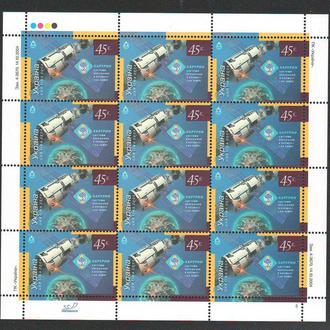 2004 Хартрон - система контроля в космосе и на земле
