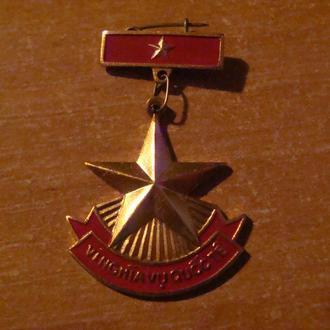знак медаль  Вьетнам