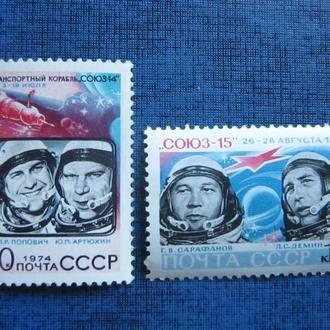 2 марки  СССР 1974 космос Союз-14, Союз-15 н/гаш