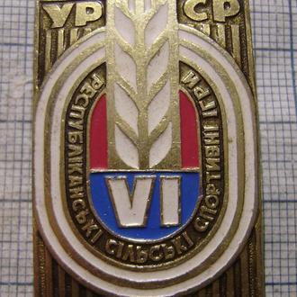 6 Республіканські сільські спортивні ігри УРСР