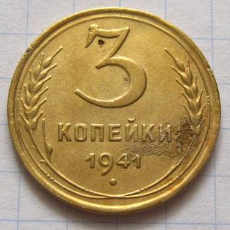 СССР_ 3 копейки 1941 года оригинал