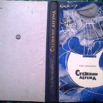Акимушкін І.  Стежкою легенд.  Оповідання про единорогів і василісків, про драконів і літючі тарілки