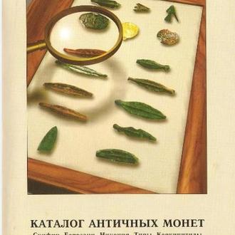Монеты античных городов - Византия, Греция, Рим - 25 каталогов - на CD